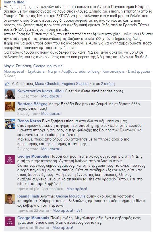 Ζήτησα(επίσημα) από το Γρ Τύπου  ΝΔ υλικό για ακαδημαϊκή έρευνα ενόψει #ekloges2015. Αρνήθηκαν! #rbnews Δείτε διάλογο http://t.co/MxTnXEOkEq