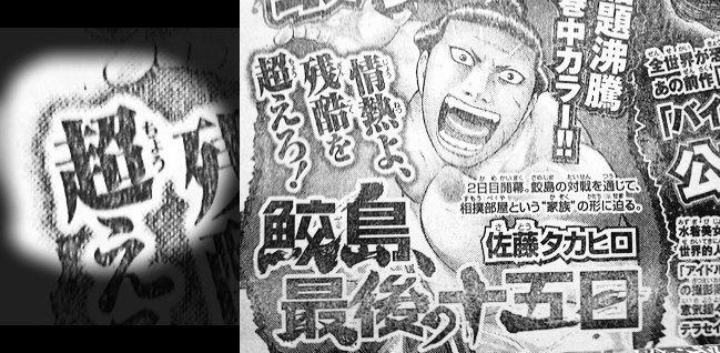 週刊少年チャンピオンの次号予告、「鮫島、最後の十五日」の予告の文字をよく見ると「情熱よ、残酷を超えろ」の読み仮名が「ちょうえろ」だった。そうか、ちょうえろなのか・・・。 http://t.co/dSRJ5b1IKo