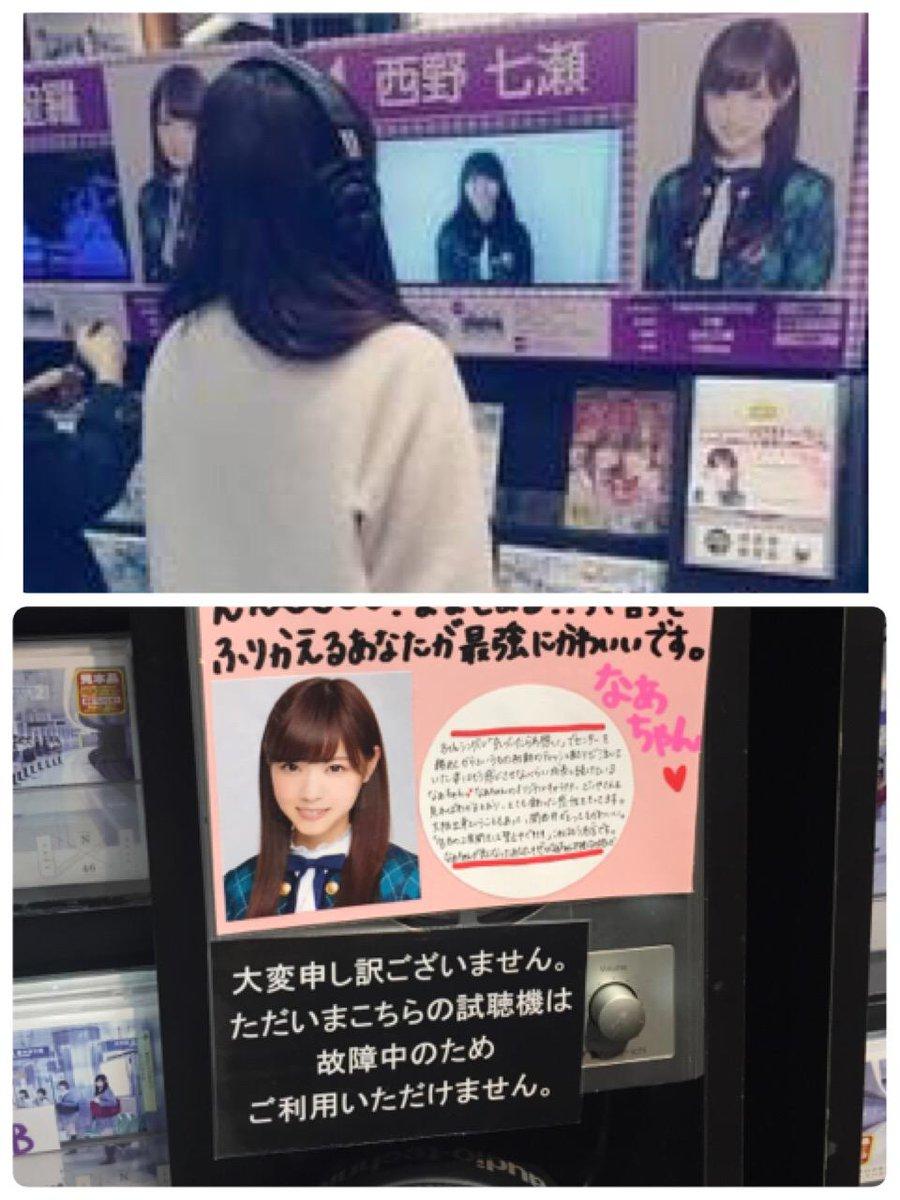 西野七瀬が渋谷TSUTAYAで使ったヘッドホンにガチ恋精神病患者が殺到して試聴機ぶっ壊したのヤバすぎる。 http://t.co/yL4b5CjAfb