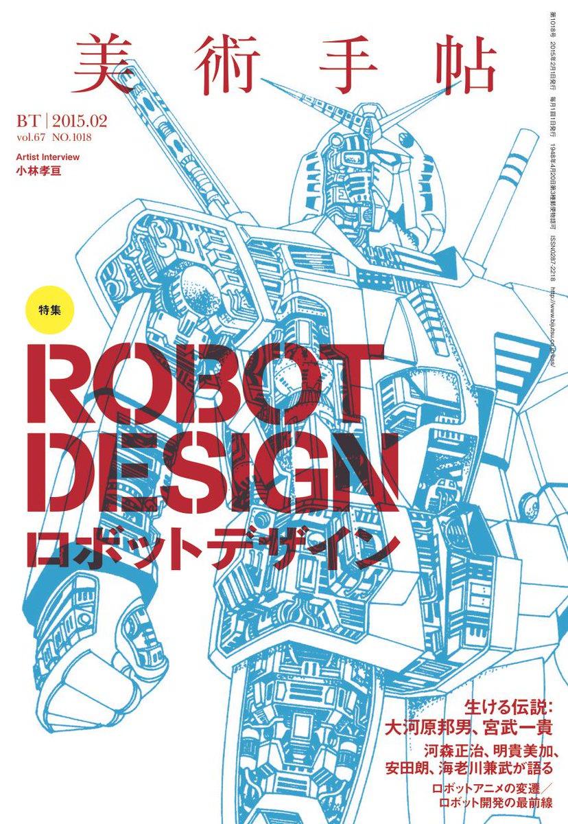 【美術手帖2月号_ロボットデザイン特集_1/17発売】ロボットデザイン特集、表紙が完成しました! メカニカルデザイナーの重鎮・大河原邦男さんによるガンダム内部図解。発売は今月17日です。http://t.co/C99MSYEQT2 http://t.co/TxawN9lRjs