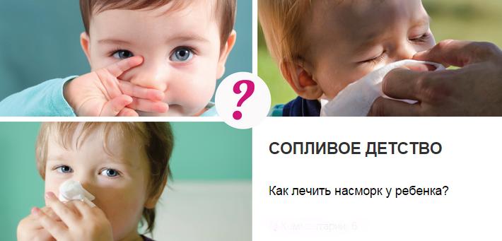 Как вылечить сопли у ребёнка в домашних условиях 213