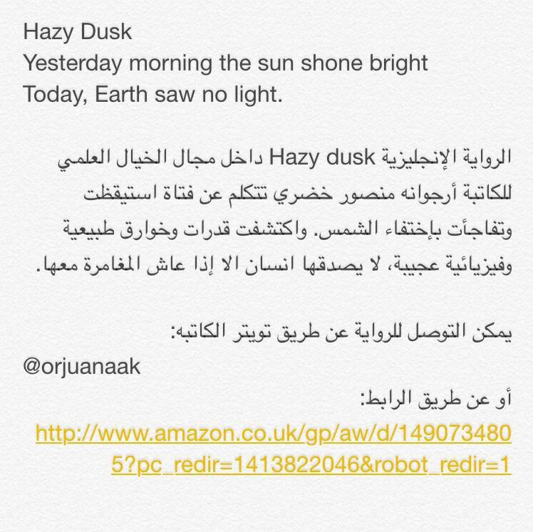 الشابة السعودية أرجوانه @OrjuanaaK ألفت رواية خيال علمي باسم Hazy Dusk. الفكرة مثيرة وعن نفسي بقرأها بإذن الله
