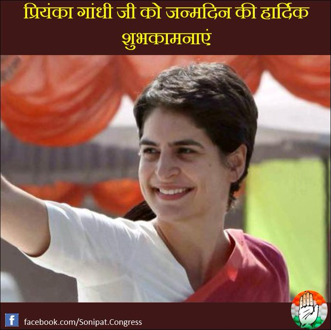 Wishing Priyanka Gandhi a very happy birthday