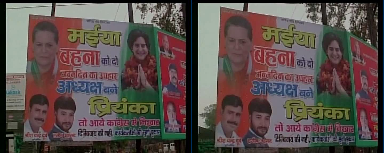 Happy Birthday Priyanka Gandhi Vadra Priyanka Gandhi Vadra posters seen in Allahabad