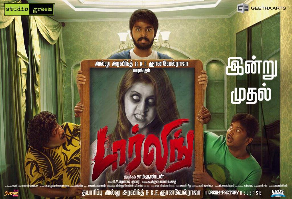 #DARLING PONGAL-SUN TV Acquires satellite rights.Releasing 15th jan.Pongal  releasing posters.