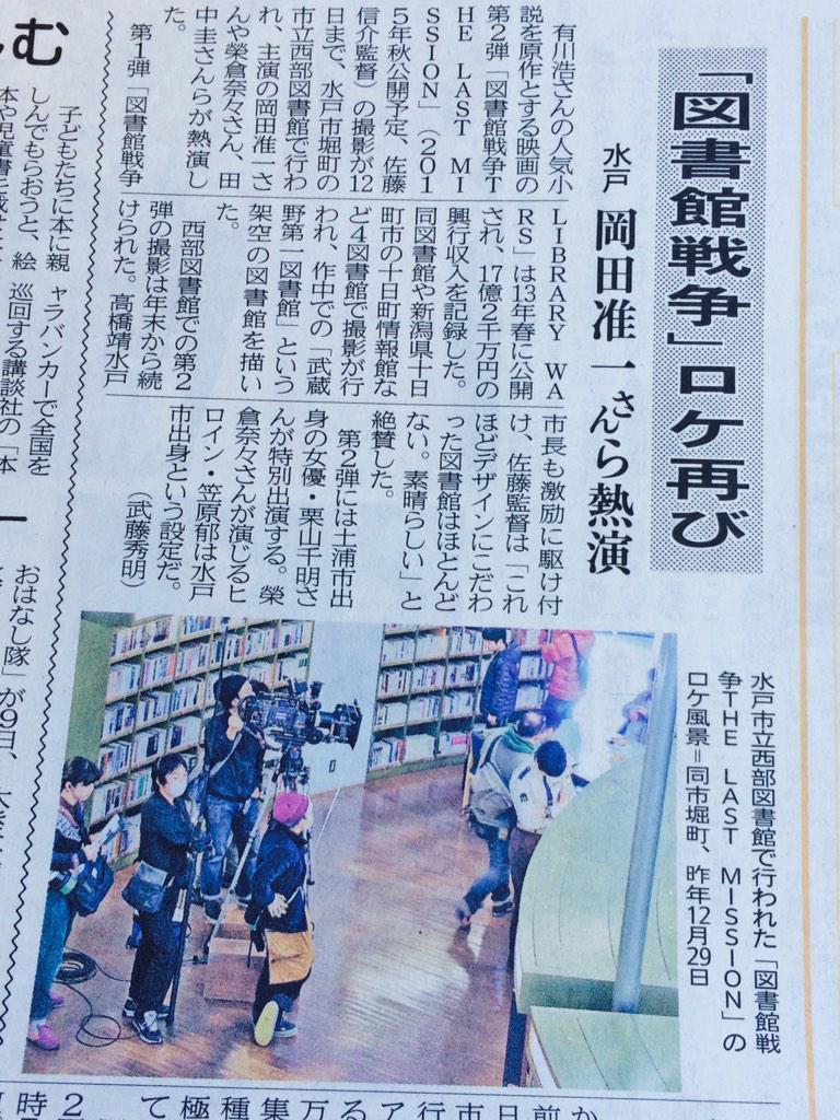 茨城新聞の図書館戦争のロケの記事は今日の茨城新聞朝刊の19面。 http://t.co/hW6qGZ9fQS