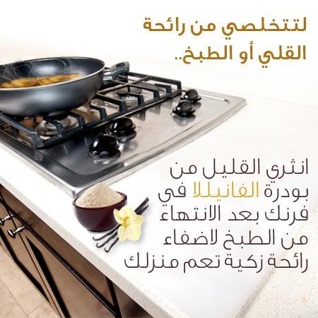 نصيحتنا لك  #مطبخ_الطوارئ http://t.co/2f0x5LO2YC