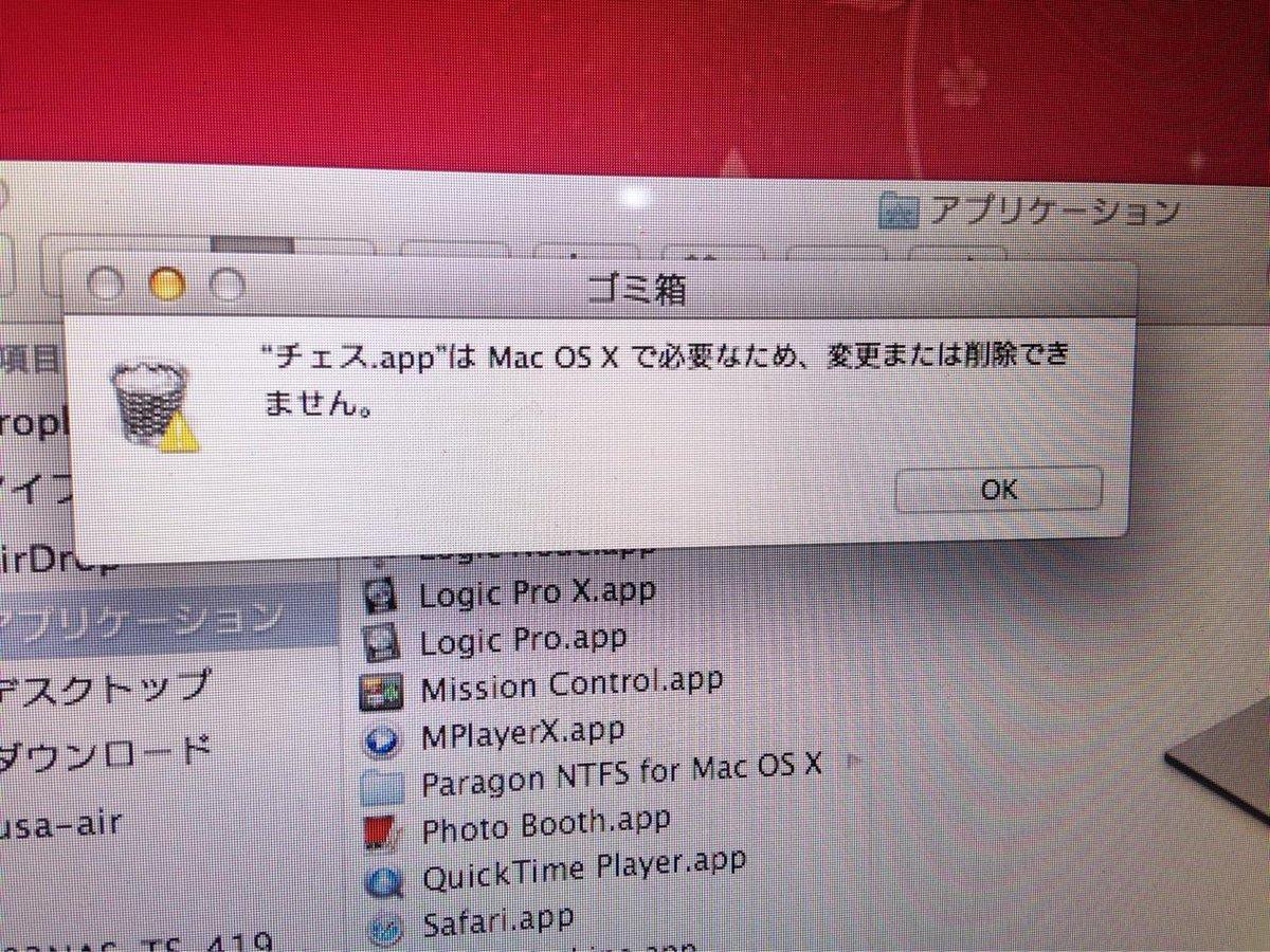Mac Airの容量が足りないから消そうとしたら、大事なものだったらしい・・・・。 http://t.co/rtITfncPXK