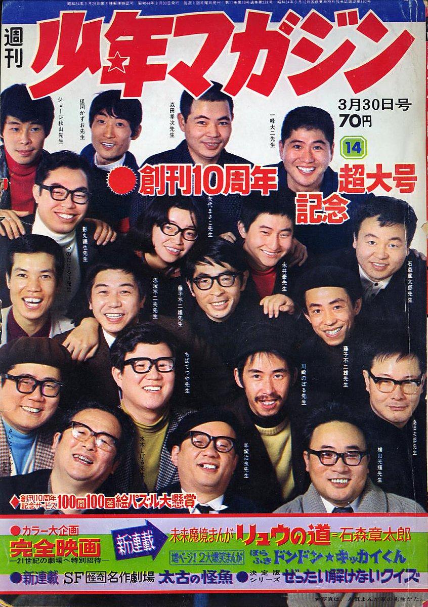 楳図かずお先生が美青年。RT @JAPAN_manga_bot: 講談社 週刊少年マガジン1969年14号 http://t.co/hWNXmnbeVQ