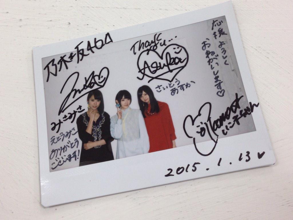 乃木坂46の生駒里奈さん、衛藤美彩さん、齋藤飛鳥さんのインタビュー終了!2月下旬のアイドルブック「BOUQUET」にて。 http://t.co/f8rYEbJtIV