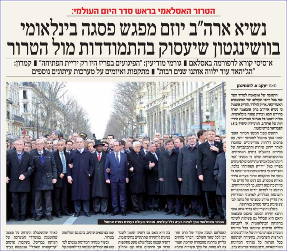 Un diario borra Merkel y a Mogherini de la foto de la marcha de París... por ser mujeres. http://t.co/t4KSPKK1Qa http://t.co/H2ewQivE3J