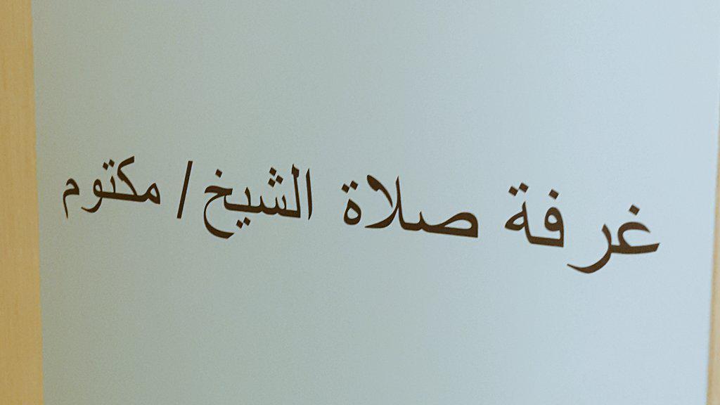 غرفة الصلاة في مستشفى كليفلاند باوهايو على نفقة و باسم الشيخ مكتوم بن راشد رحمه الله و كتبه في ميزان حسناته http://t.co/MQpZ78GFt1