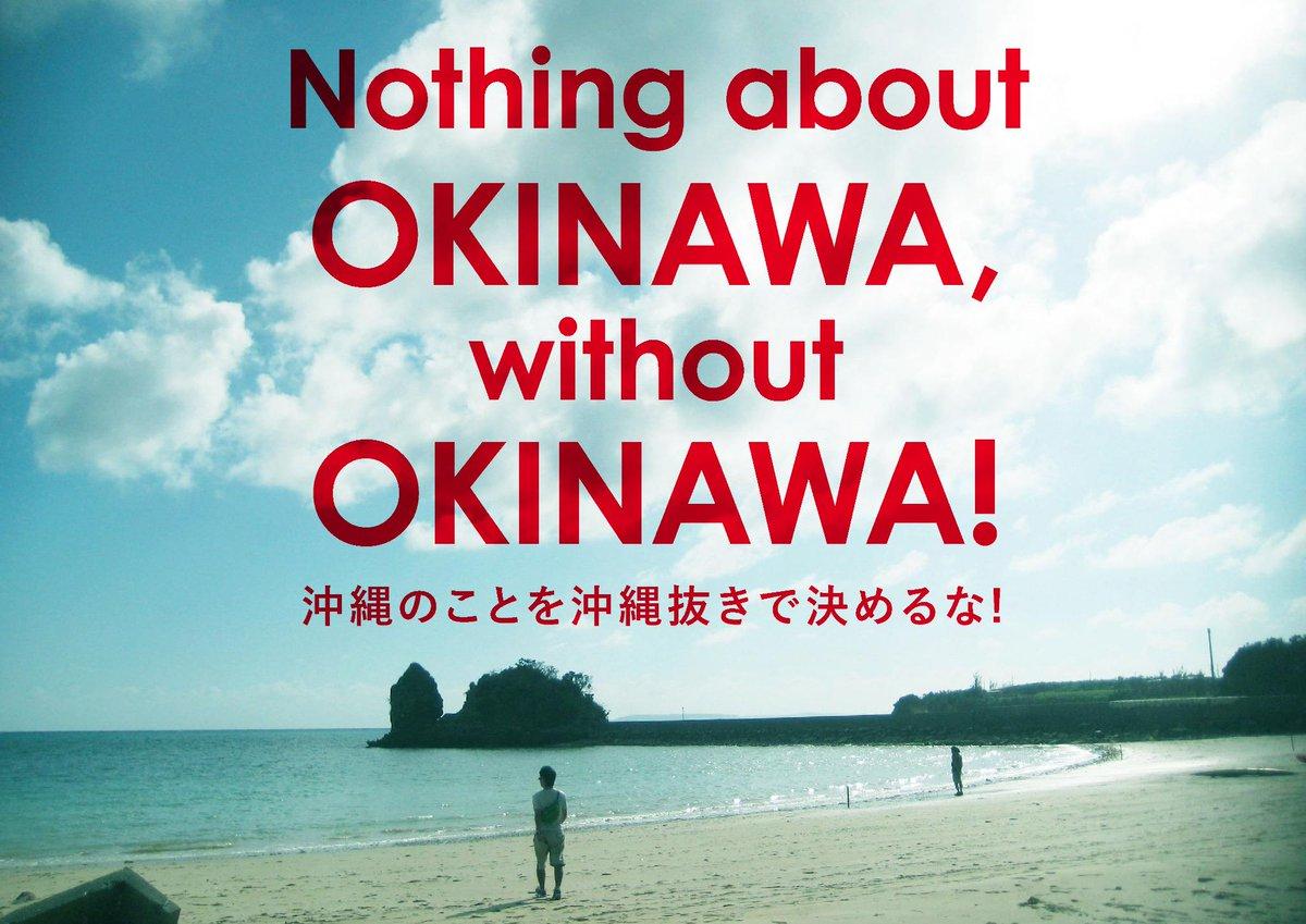 明日(1/15)沖縄県議会が辺野古断念を求めるために東京に来ます。 http://t.co/FFmlmNHaOl 私は仕事で行けないけど行ける方はぜひ。 ネットプリントあげました。予約番号:68969071 1/22まで。 http://t.co/WMadLHkjtK