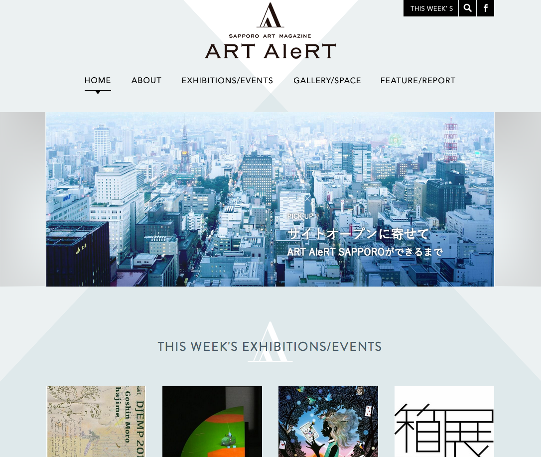 札幌のアート情報・イベント情報を探せるウェブサイト「ART AleRT SAPPORO」がオープン。横断的に様々なジャンルのイベント、会場、特集記事がご覧頂けます。是非ご活用ください。 http://t.co/4GZzotIvMD http://t.co/XJSvEeNaOk