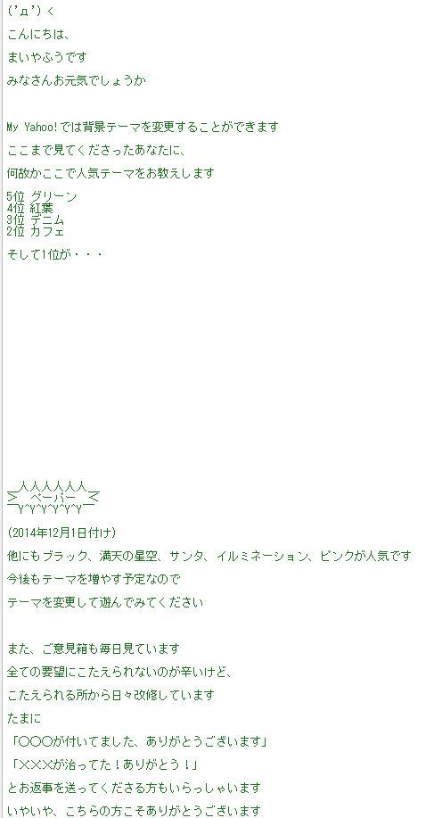 My Yahoo! のhtmlソース、メッセージが更新されてて面白いwww http://t.co/iivB2CNAMg
