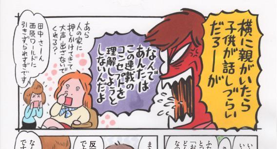 田中圭一ペンと箸、西原理恵子回の模写レベルすげぇ  http://t.co/uE0cWBklad http://t.co/sCb2sR5alN