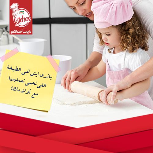 ياترى ايش هيا الطبخة اللي تستمتعي و انت بتسويها مع أطفالك؟ شاركينا وصفتك ، وزيدي من فرصتك بالربح مع مجلة مطبخ قودي http://t.co/q6qKWrqDDM