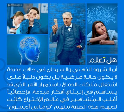 الشرود الذهني والسرحان في حالات عديدة يكون دليلاً على اشتغال الدماغ باستمرار ومُحفز على إنبثاق أفكار ورؤى مُبدعة... http://t.co/5oXBMMf2fo