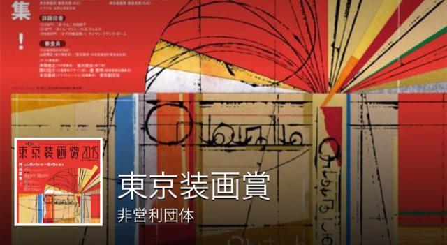 装画家デビューのチャンス!  東京装画賞のFacebookページができました。 ぜひ「いいね!」やシェアで拡散をお願いします。  https://t.co/IWBrfcmlPv http://t.co/XGQdZK8FsK