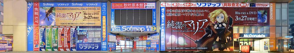 しばらく前にソフマップ本館の広告が「純潔のマリア」に変わったので展開図を作成して遊んでみた。 #akiba