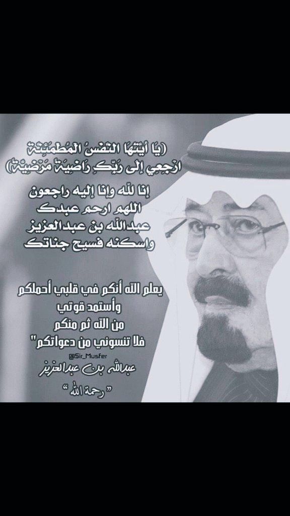 #وفاة_الملك_عبدالله  اللهم أغفر له وارحمه وارفع درجته في الجنة* http://t.co/5GyG5LoENi