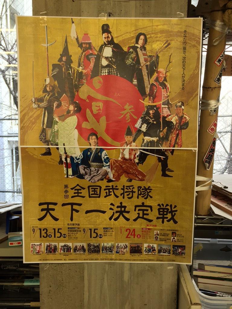いよいよ明日、全国武将隊天下一決定戦が、東京の新宿文化センターで開催されます。歴史人では、昨年も各地の武将隊を紹介してきましたが、そのNo. 1が決定されます。私も審査員の一人として、参戦。非常に楽しみです! http://t.co/ZCI59gpxUF