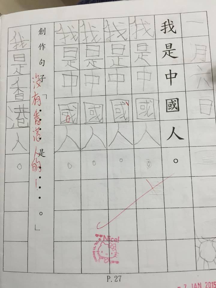 你可以是中國人,也是亞洲人,地球人,上海人,日本人,台灣人,英國人... 為什麼不可以是香港人?香港的幼兒教育怎麼了? http://t.co/mBx29sScel