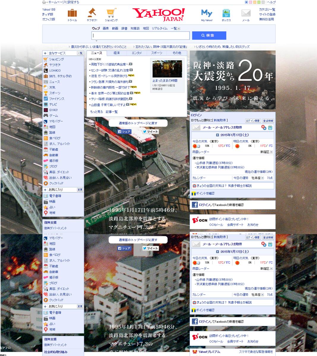 Yahooさんのトップにビックリした #阪神淡路大震災 #阪神淡路大震災20年 http://t.co/dNN8W2QYHU