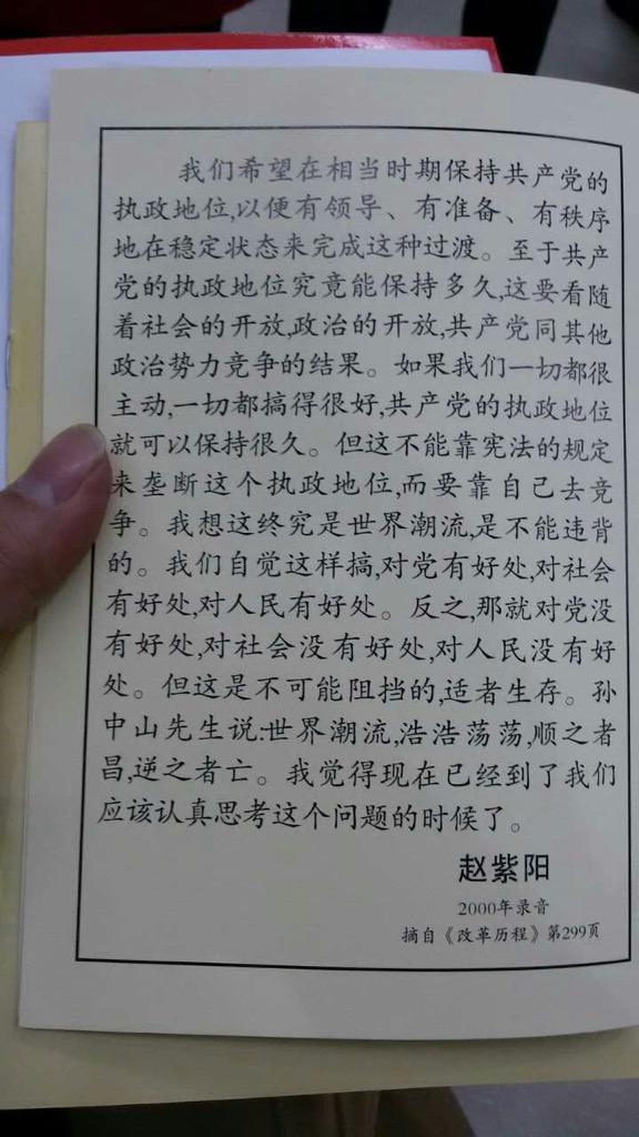 紫阳去世十周年。上个世纪八十年代,我从复旦大学国际政治系毕业到北京外交部又去海南省委工作,建设紫阳倡议的最大特区,虽百废待兴,却充满希望。80年代:广场和希望,90:商场和理想,现在只剩下:官场和梦想。向紫阳的坚持、勇气和理想致敬! http://t.co/hVUJmJZ2Hl