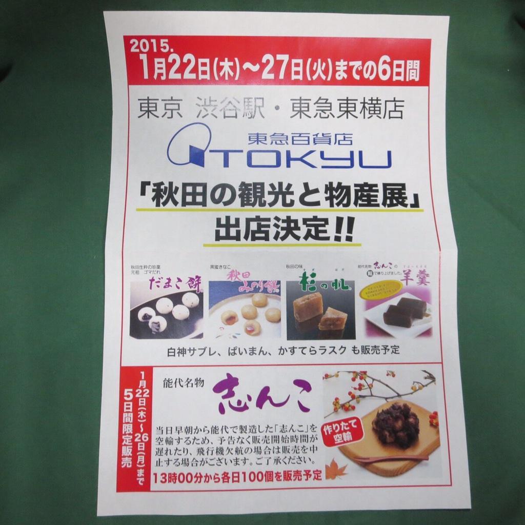 【セキト出店】1月22日〜27日までの6日間 東急百貨店東横店 @TOKYU_DEPT_ty の「秋田の観光と物産展」に出店ですって! #tokyu_dept http://t.co/YbfZX6jgc2