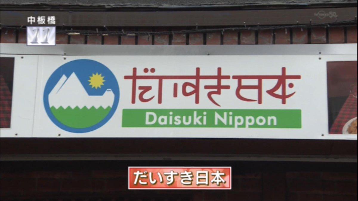 アド街でだいすき日本きたっ! http://t.co/QMNdmjMqTV