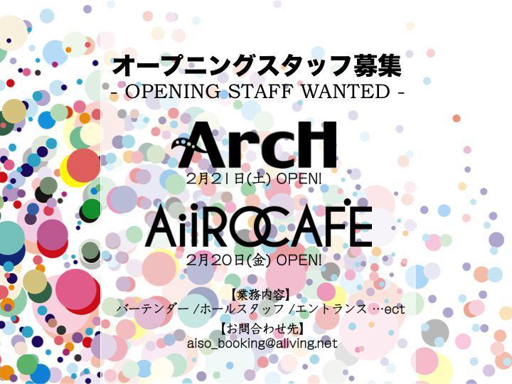 【STAFF WANTED】 ArcH、AiIRO CAFEのオープンに伴い、新規スタッフを絶賛募集中!  二丁目の新しいお店で、一緒に楽しいお店作りしませんか?  【問合せ先】aiso_booking@aliving.net http://t.co/Lh5k4cVKEo