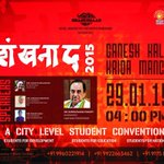 RT @jagdishshetty: Dr @Swamy39 in PUNE on Thur 29th Jan evening for ABVP Students Meet http://t.co/vmP5laGB3I