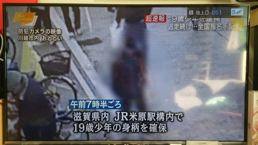 米原駅で捕まったのか  西日本エリア超えられなかったかー http://t.co/r1qXpdL5kV