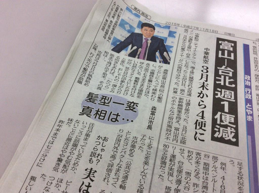 [ご案内]富山県は平和なので市長が髪型を変えただけでも新聞に掲載されます。 http://t.co/6nN6Cu1oVV