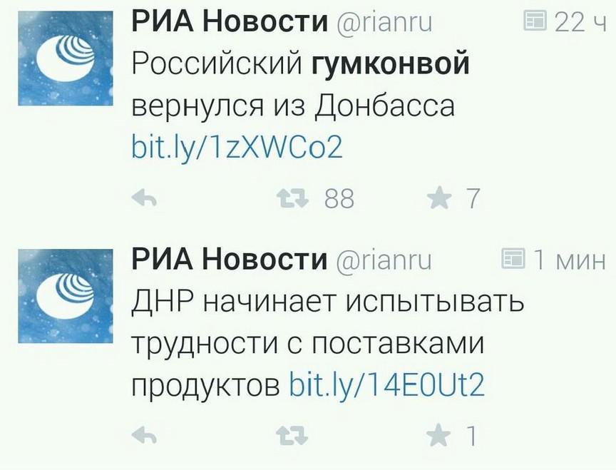 """Очередной """"путинский гумконвой"""" вторгся на территорию Украины - Цензор.НЕТ 7830"""