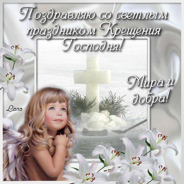 Поздравления с крещениям господним прикольные смс