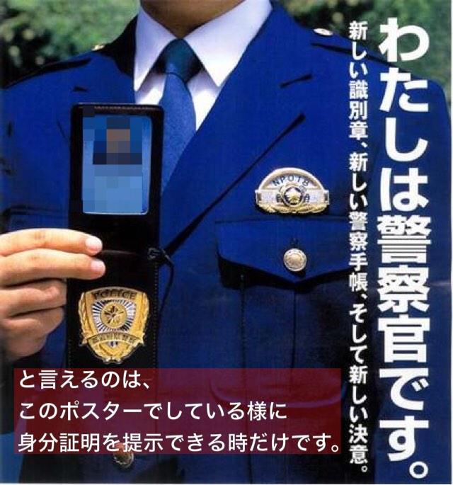 【アホな警察官から身を守りましょう】  警察官は身分証明ができる事が、彼らの公務執行の為の特別な権限の根拠となります。 警察法では身分証明を携帯していない警官は違法です。しかし恫喝などでごまかそうとする奴らがいます。➡︎②へ http://t.co/M3jriVIBhp