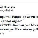 Напоминаю еще раз. Поддержать Надежду Савченко вы можете своим письмом! #FreeSavchenko http://t.co/z0kPTKH3fy