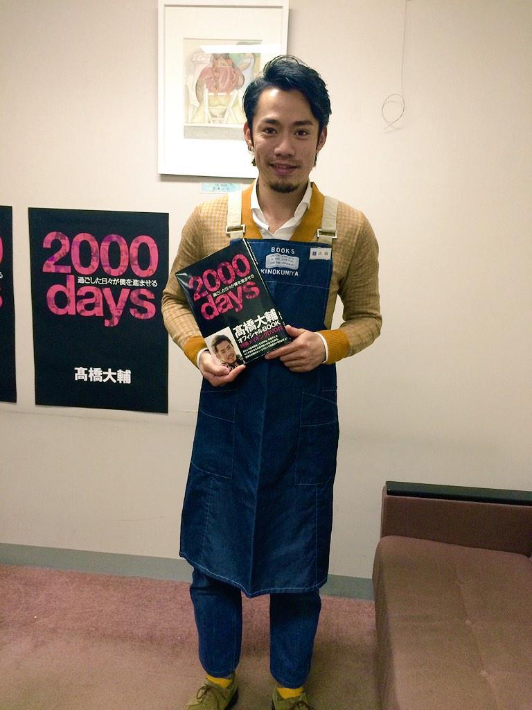 新刊『2000days』発売記念イベントのため、髙橋大輔さんにご来店いただきました! ありがとうございます!! (I.K) http://t.co/XPv0V0Wk7A