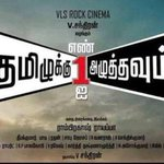 #redgiantmovies will be releasing #teoa in TN! Will announce the release date soon!