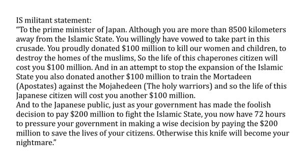 ISメッセージ(3)「お前たちの同胞の命を救うために政府に2億ドルを支払う賢明な決定をするよう圧力をかけろ。さもなければこのナイフはお前たちの悪夢となるだろう」 http://t.co/1wil2xDNmZ