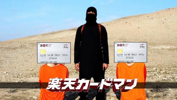 人質がイスラム国に殺されそうなのにコラ画像を作って遊ぶジャップ・・・ はっきり言って異常だね