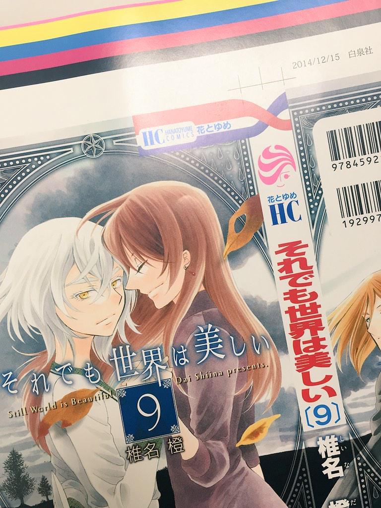 なんとか…!本日中に告知を…!(泣)本日 それでも世界は美しい 9巻発売です…!よろしくお願いいたしますー!…>_