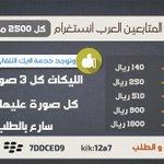 بيع متابعين بأقل الاسعار !  للطلب عبر واتساب 0548414835 http://t.co/w2TZ995Ddu .  #سناب_شات