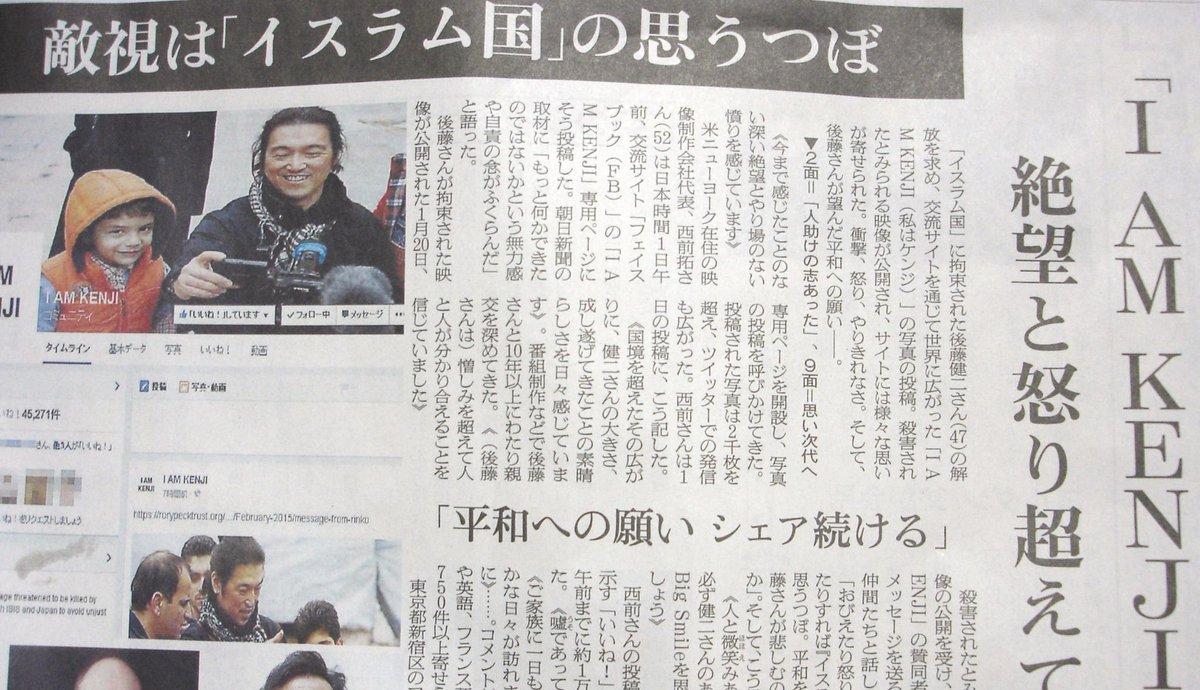 朝日新聞(2日夕)が、「イスラム国」を敵視するなとの記事を掲げている。憎しみのあるときこそ愛を注ぐべきなのだという。確かに朝日新聞は、北朝鮮や中国に愛を注いできた。こういう平和主義者によって日本国民は危険にさらされているのではないか。 http://t.co/DQJ7U0xWwK