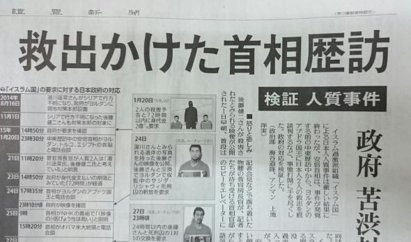 """虚報新聞.読売(笑)RT @tousekitetsu: @cinamochan @kunitoshiinai … #ナベツネ新聞 いつの間にか「救出かけた首相歴訪」になっています。 http://t.co/5jsoGmNhtl @pocorapi @SeriousTom1"""""""