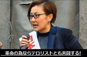 公安に通報だ RT @hitujitatinoti1 池内さおり議員が ハッキリとISILと共闘して 安倍政権を打倒すると テロリスト共闘宣言をした。  日本共産党はテロ組織と 自ら名乗りをあげた。  志位さん、これでいいんですね。 http://t.co/MtsUw00n5a