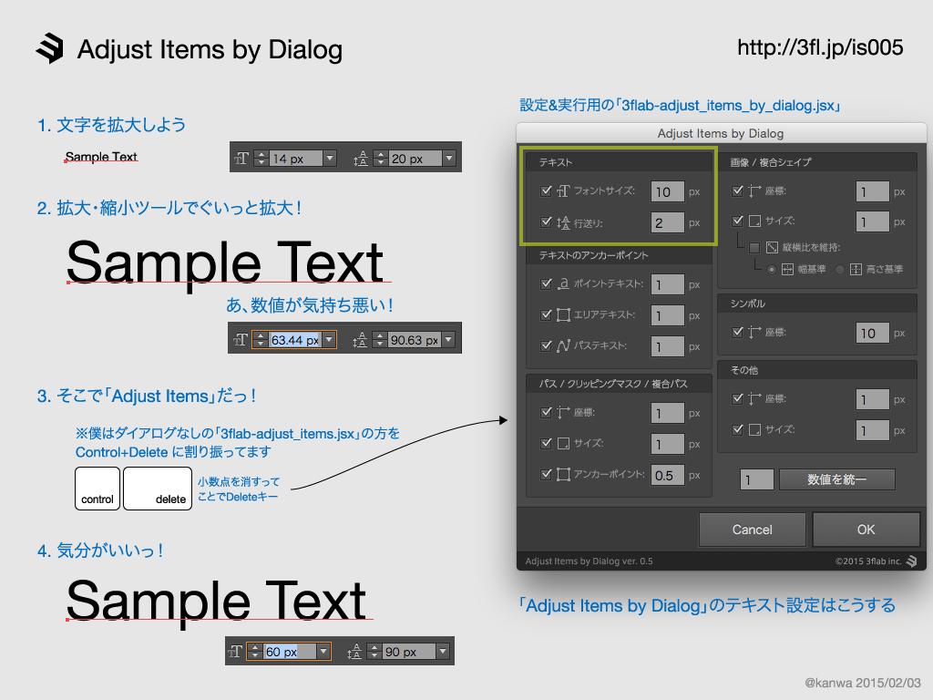 昨日公開したスクリプトは文字サイズや行間もきれいな数値にしてくれますよ〜「3flab inc. | アイテム数値調整ダイアログ」 http://t.co/MomwEySXHv http://t.co/yuebUqnRIH