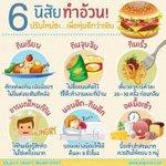 6นิสัย ทำให้อ้วน -กินเรียบ -กินจุบจิบ -กินเร็ว -นอนดึก กินดึก -อดมื้อเช้า   #HowtoPerfect http://t.co/PierRNihae